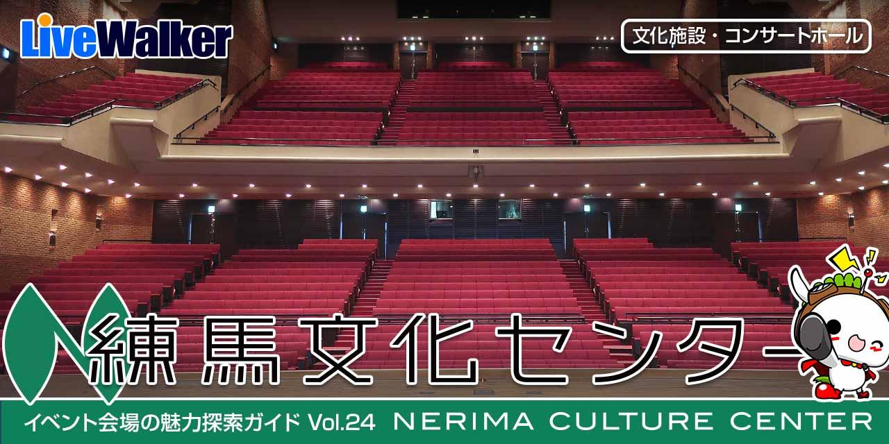練馬文化センター (魅力探索ガイド Vol.24)