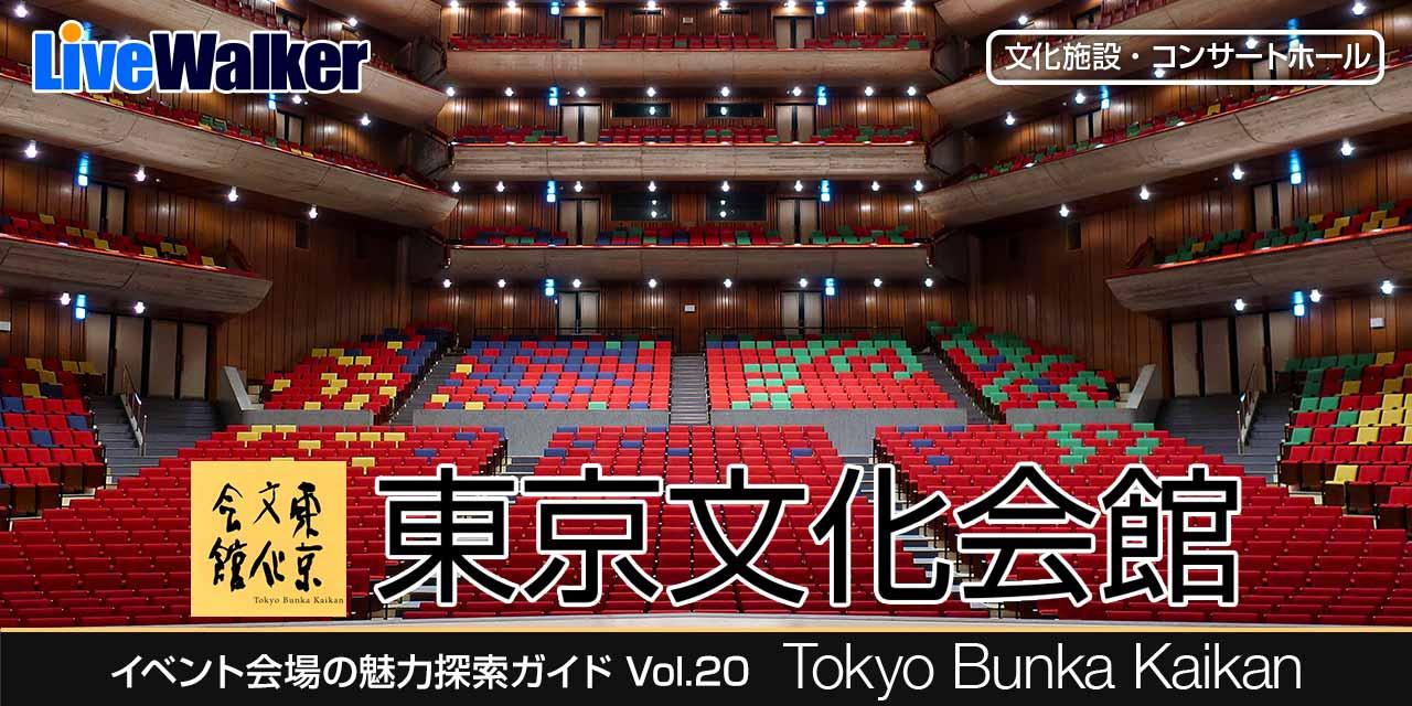 東京文化会館 (魅力探索ガイド Vol.20)